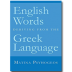 English Words Deriving From The Greek Language